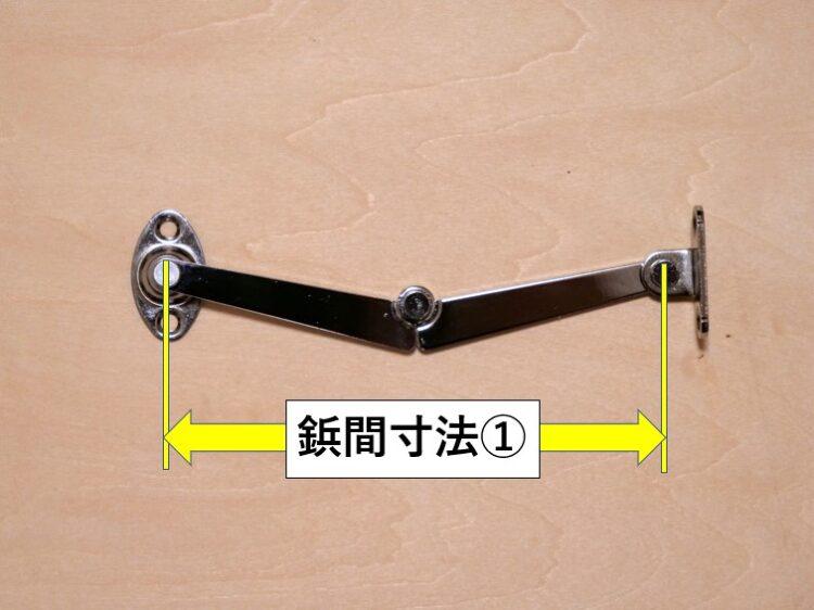 側板取付ベース鋲・扉取付ベース鋲間の寸法①