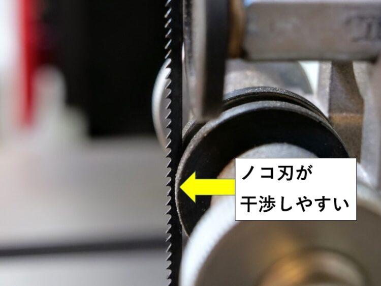 サイドガイドローラーにノコ刃が干渉しやすい