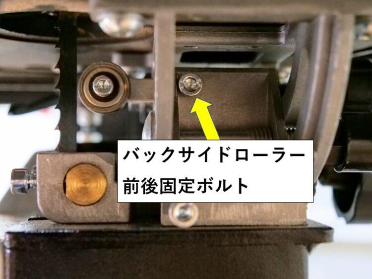 バックサイドローラー前後位置調整(前後固定ボルトを緩める)