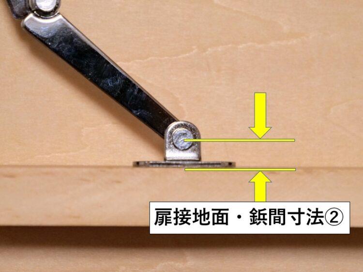 扉取付ベース接地面・鋲間寸法②