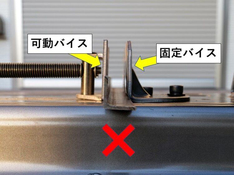 アングル鋼端部側を固定バイスに押し当てて固定はしない
