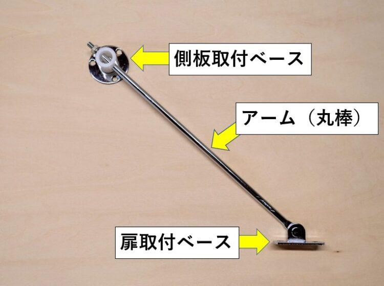 前蓋用ステー(丸棒タイプ・左右兼用)