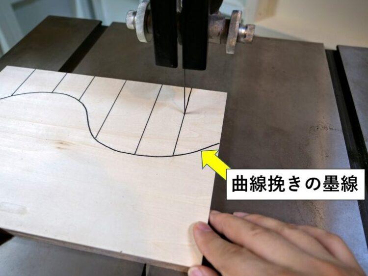 曲線挽きの墨線に向かってひき目を入れる