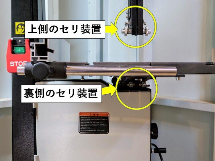 セリ装置は定盤上側と裏側の2か所にある