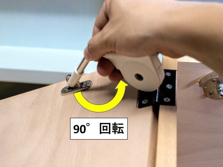 ステー本体をマウンティングプレート側へ90°回転する