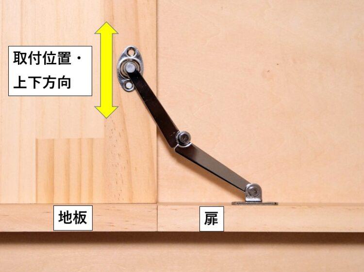 側板取付ベースの上下方向の取り付け位置