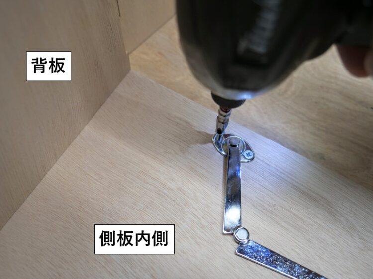 側板取付ベースを側板内側にビス止め・固定する
