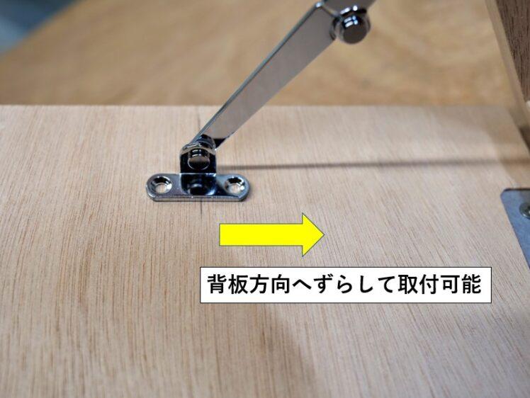 上蓋が開いた状態では背板方向へずらして取付可能