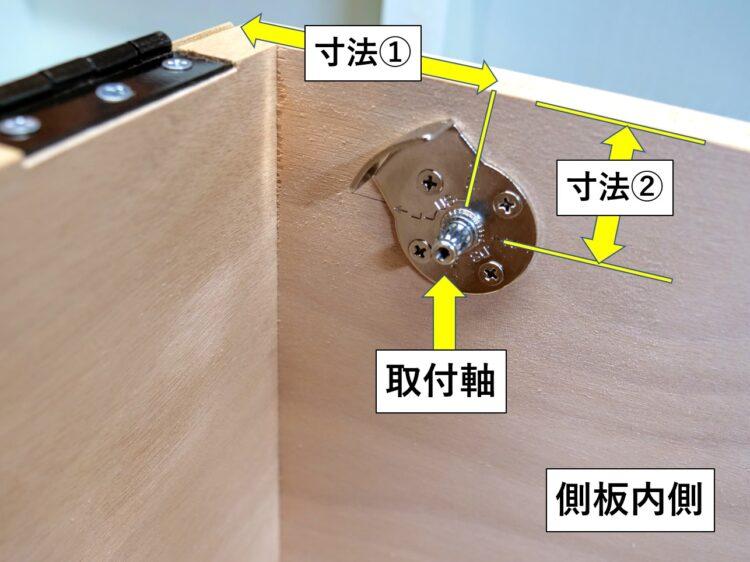マウンティングプレートを側板内側の所定の位置に取付