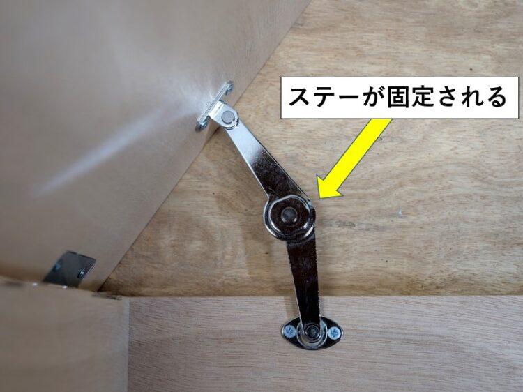 ステーが全開状態で固定され上蓋の開きを保持する