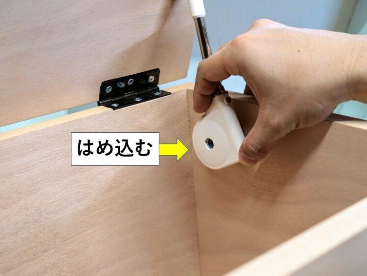 側板取付部を取付軸にはめ込む
