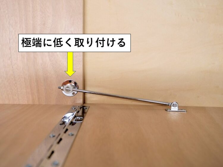 側板取付ベースを極端に低い位置に取り付ける