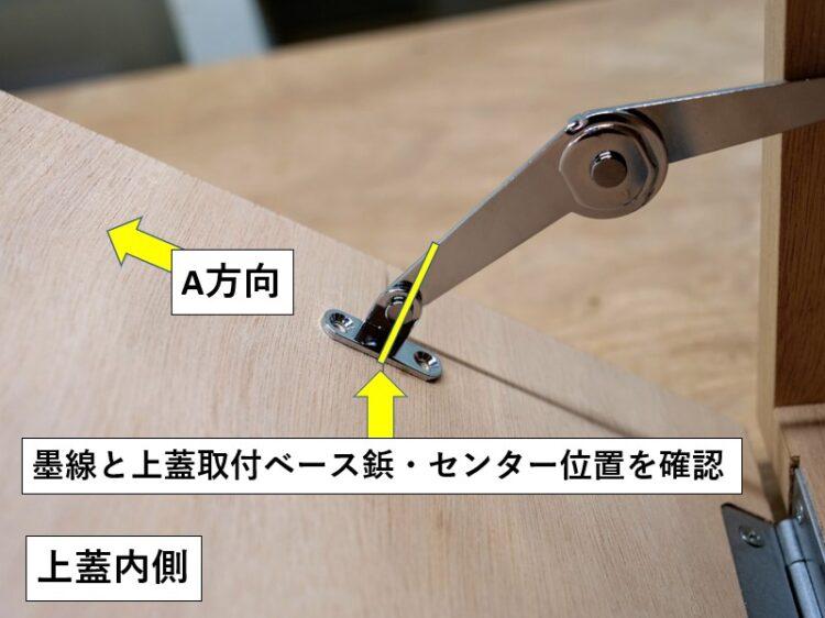 墨線と上蓋取付ベースの位置を確認