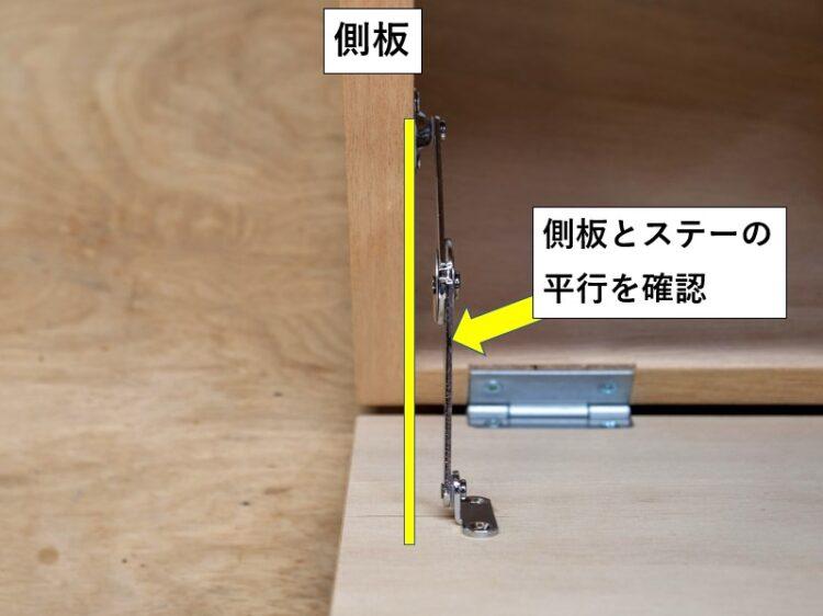 側板とステーの平行を確認・調整
