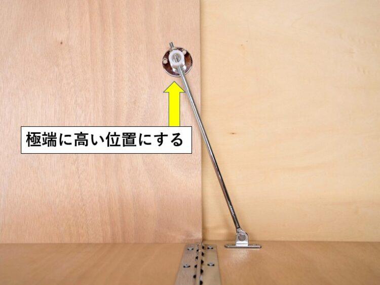 側板取付ベースを極端に高い位置に取り付ける