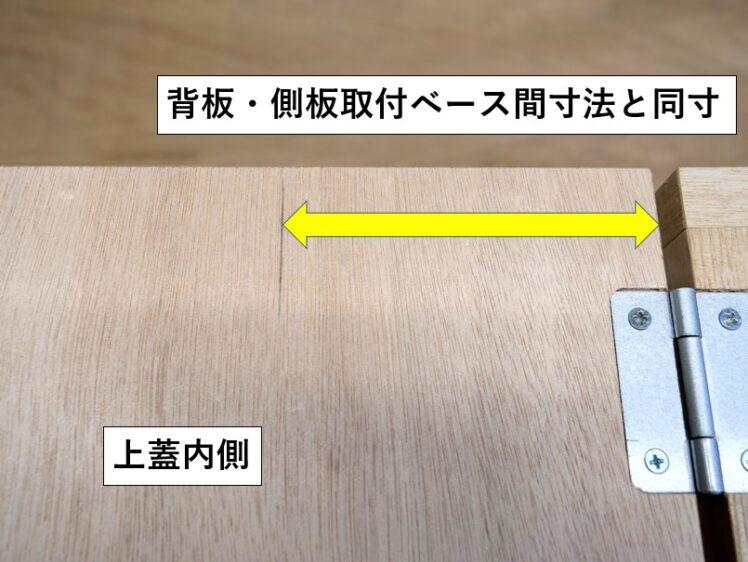 上蓋内側に上蓋取付ベースの位置を墨付け