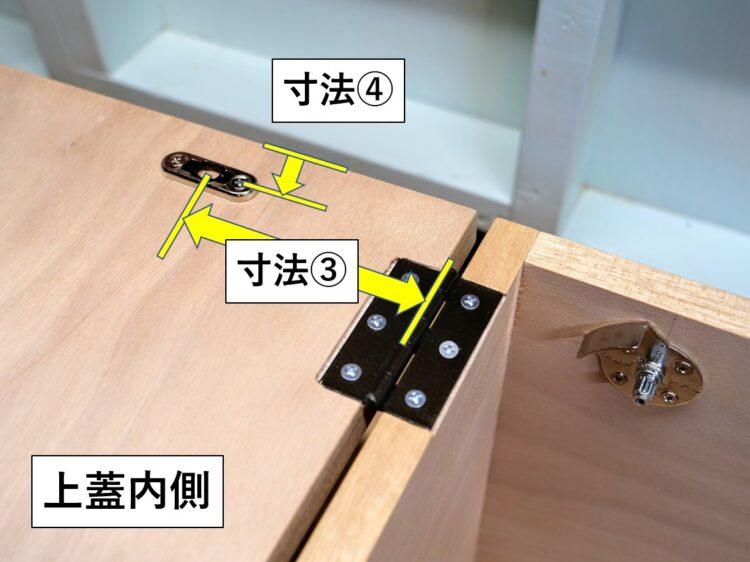 アーム取付座を上蓋内側所定の位置に取付
