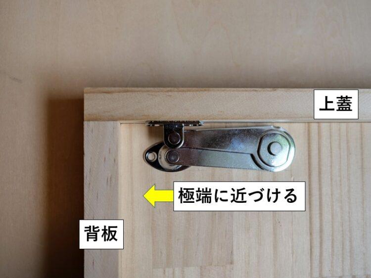 側板取付ベースを極端に背板に近づける