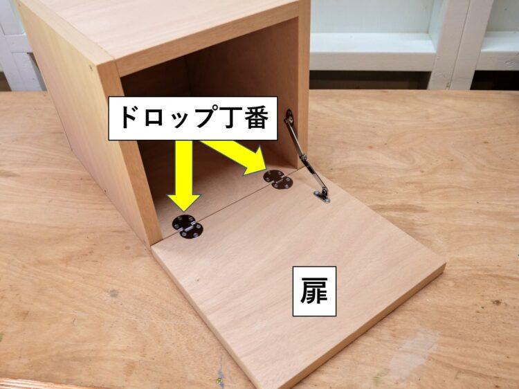 ドロップ丁番の使用例(前開きの扉に取付)