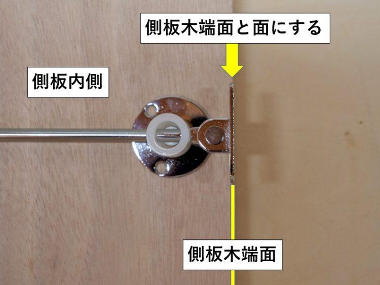 扉取付ベースを側板と面にする