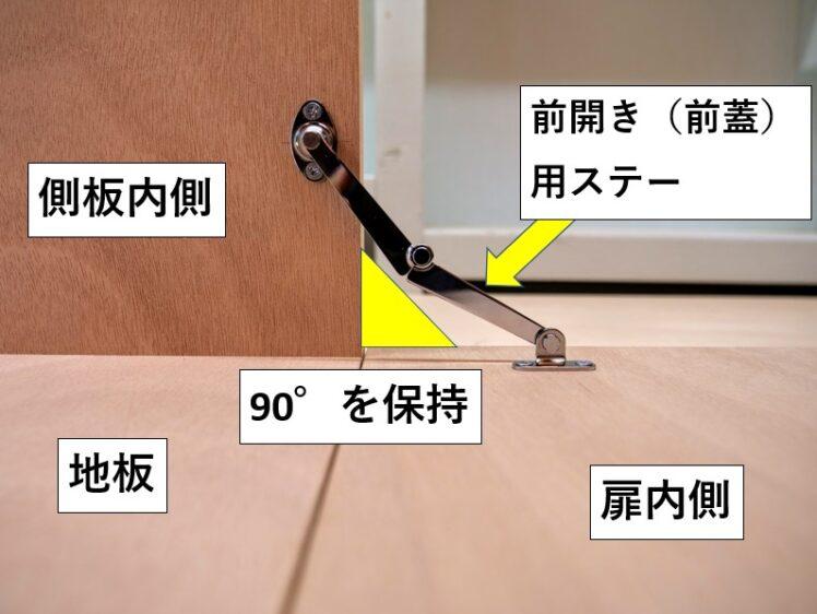 扉(前蓋)を開時90°に保持する