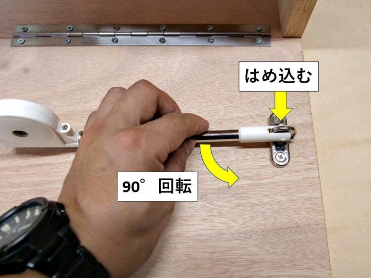 扉取付部をアーム取付座にはめ90°回転させる