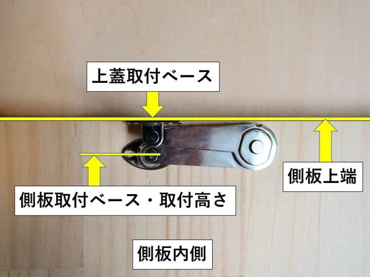 側板取付ベースの取付高さ位置