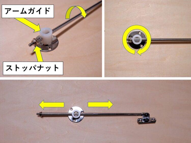 前蓋用ステー(棒タイプ)の可動部詳細