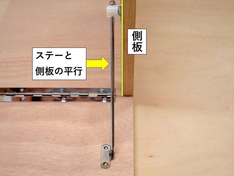 ステーと側板の平行を確認・調整