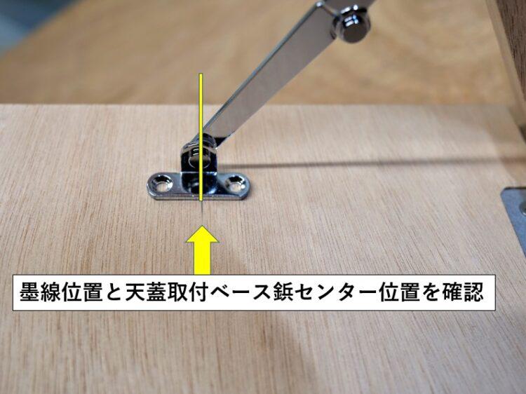 墨線と天蓋取付ベースの位置を確認