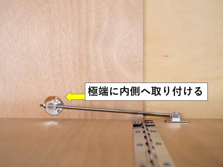 側板取付ベースを極端に内側へ取り付ける