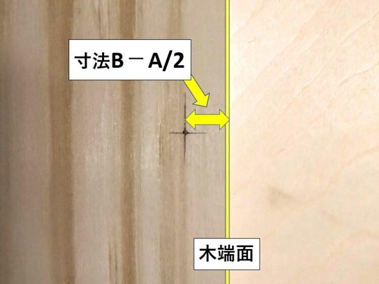 止め穴加工の中心墨の位置